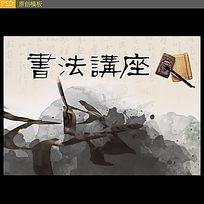中国风书法讲座海报