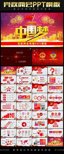 中国梦ppt模板
