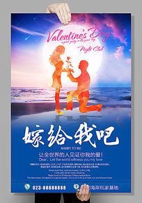 214情人节嫁给我吧求婚海报