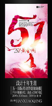 彩墨五一劳动节海报设计