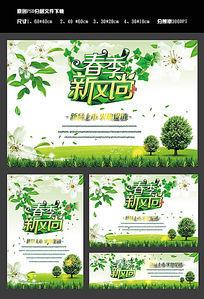 春季新风尚促销海报系列素材