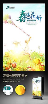 春暖花开温暖促销海报