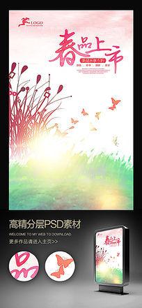 春品上市清新春天促销海报