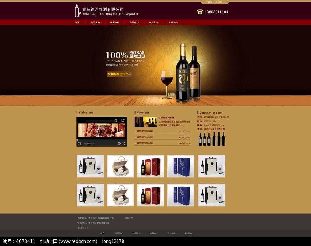 大气红酒公司网站psd效果图图片