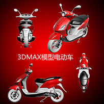 电动车3DMAX模型 3dm
