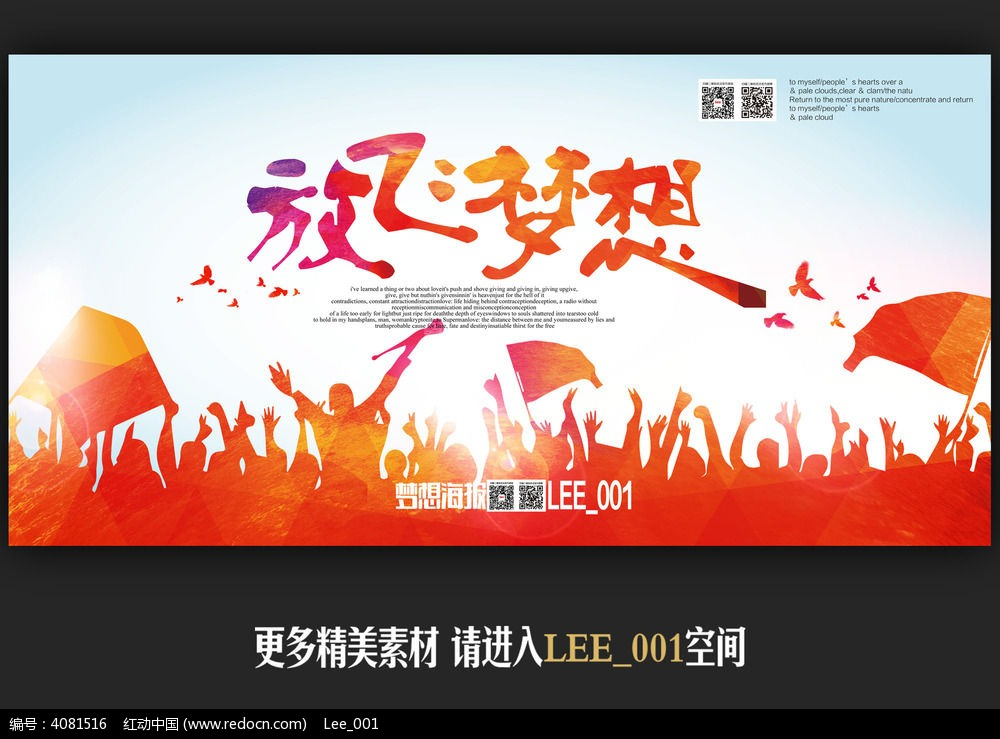 放飞梦想青春励志海报设计