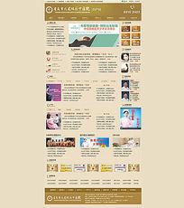 妇科医院网站首页psd素材