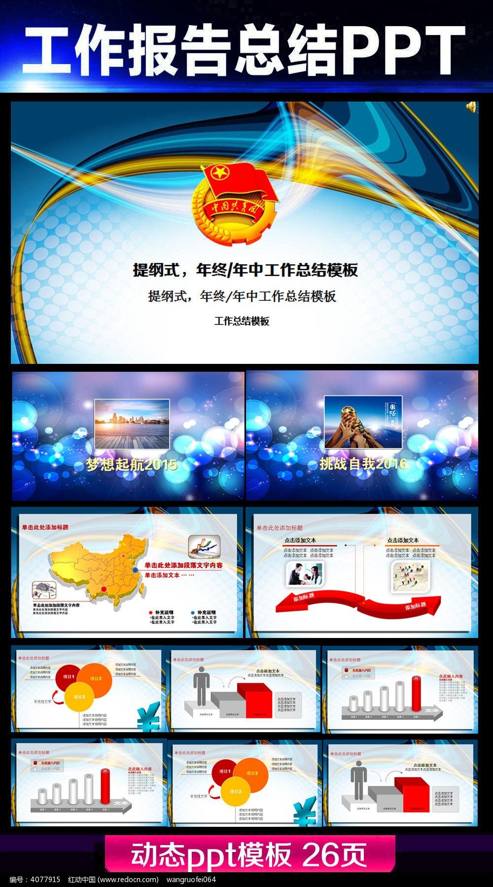 共青团五四活动宣传ppt模板