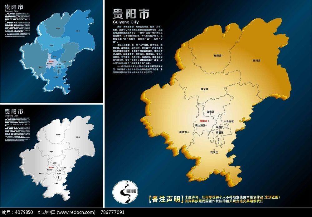 贵阳市行政地图图片