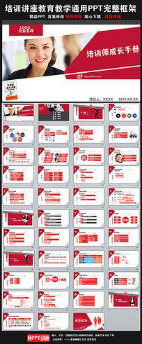 红色商务团队职场培训成长手册PPT