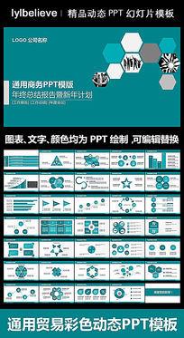 简洁扁平化动态PPT背景模版