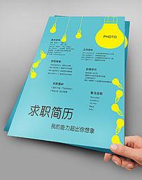 蓝色灯泡简历封面