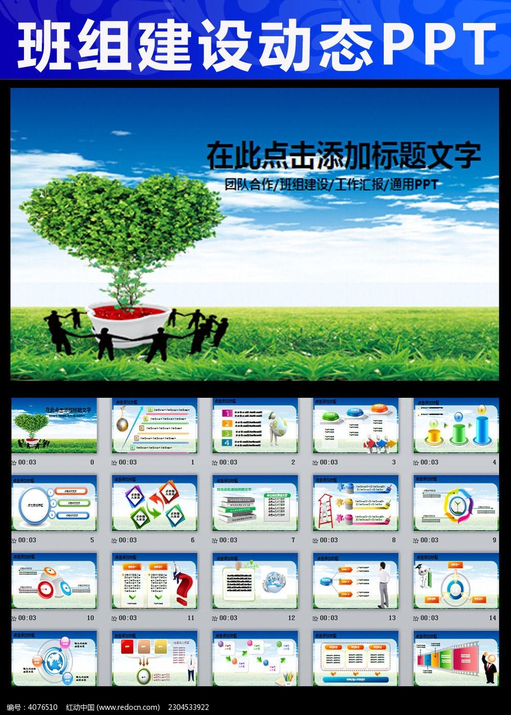 绿色环保成长班组建设ppt模板计药师药一执业课件图片