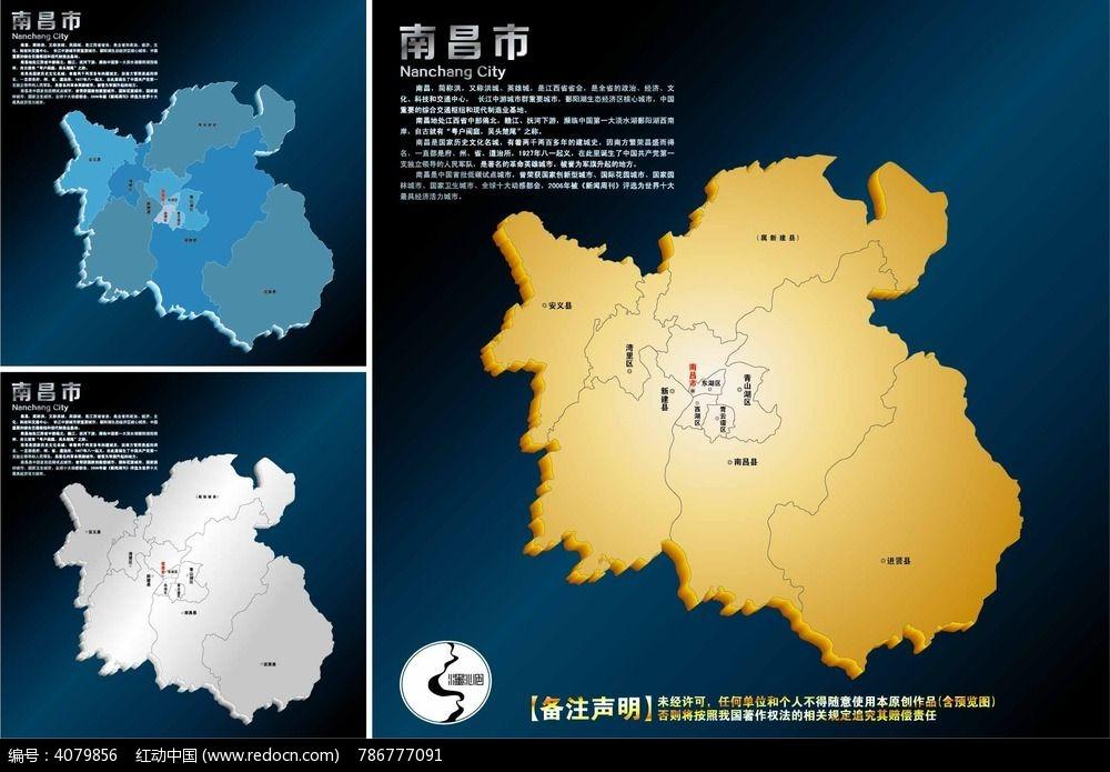 南昌市行政地图