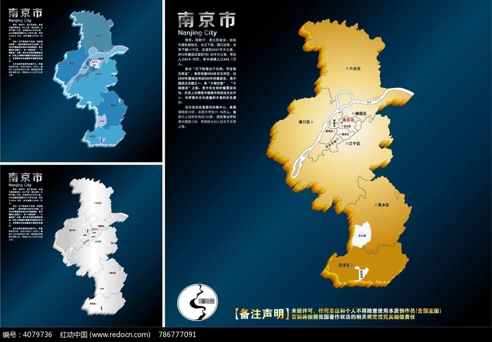 南京市行政地图
