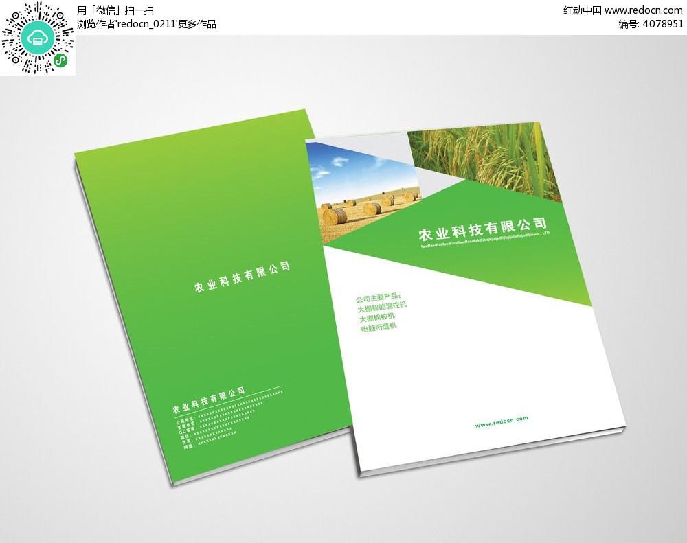 原创设计稿 画册设计/书籍/菜谱 封面设计 农业科技画册封面  请您图片