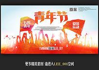 青春爱国青年节海报模版