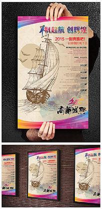 企业招聘海报设计反渗透陶氏设计软件图片