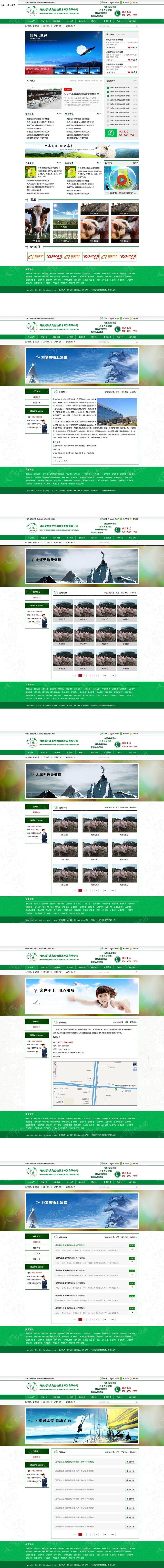 全套生物科技企业网站设计模板图片