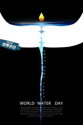世界水日宣传公益海报