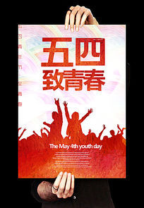 水彩致五四青春创意海报设计