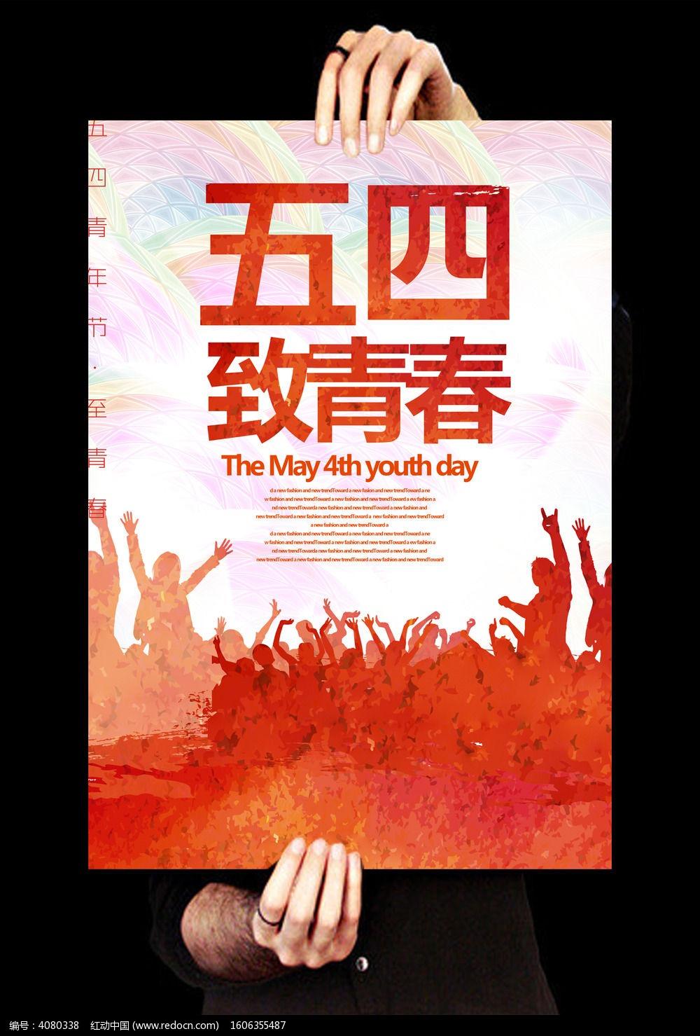 水彩致五四青春励志海报设计