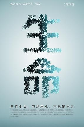 水既生命世界水日公益海报