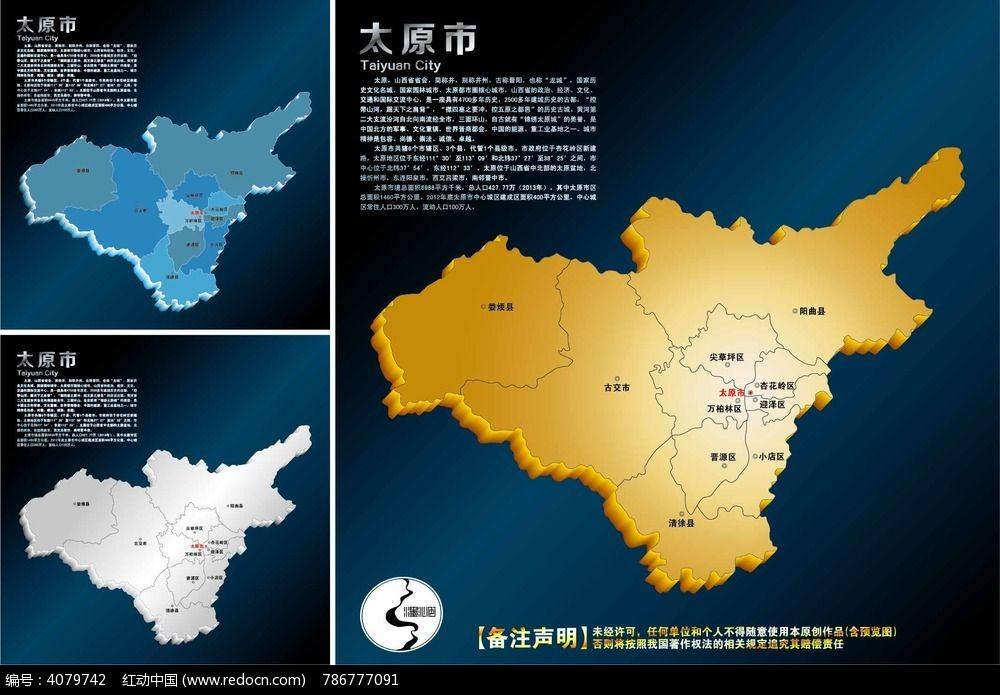 太原市行政地图