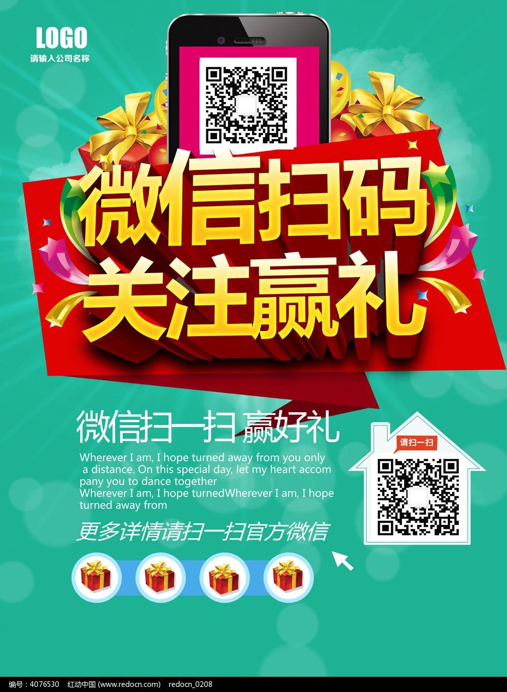 码_微信扫码关注赢礼促销宣传海报