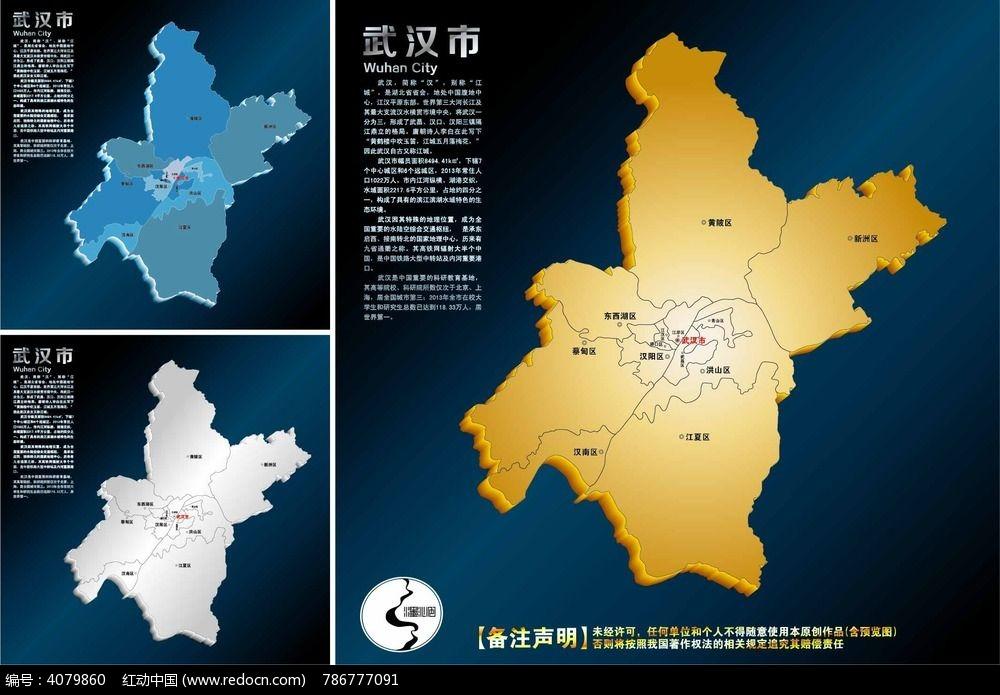 武汉市行政地图