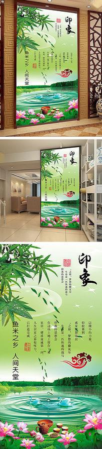 中国风荷花天鹅玄关背景墙