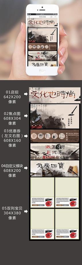 中国风淘宝手机端首页模版