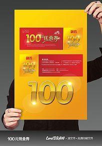 100现金券模版设计