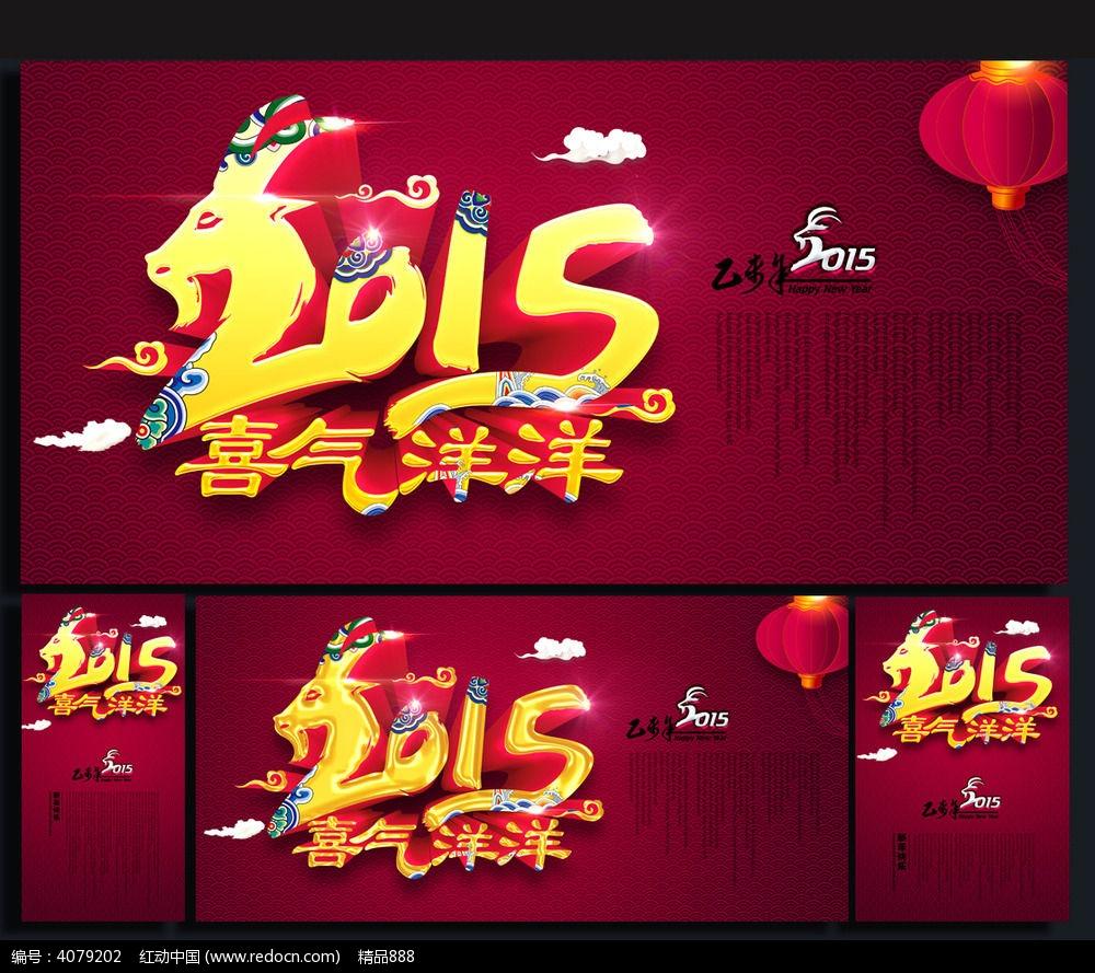 恭喜发财 喜气洋洋 红色 喜庆 灯笼 促销海报 促销广告  新年图片