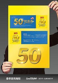 50元代金券设计