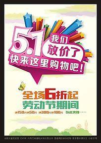 51劳动节商场促销海报