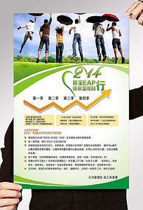 EAP心理咨询海报