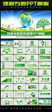 爱护地球环保PPT素材