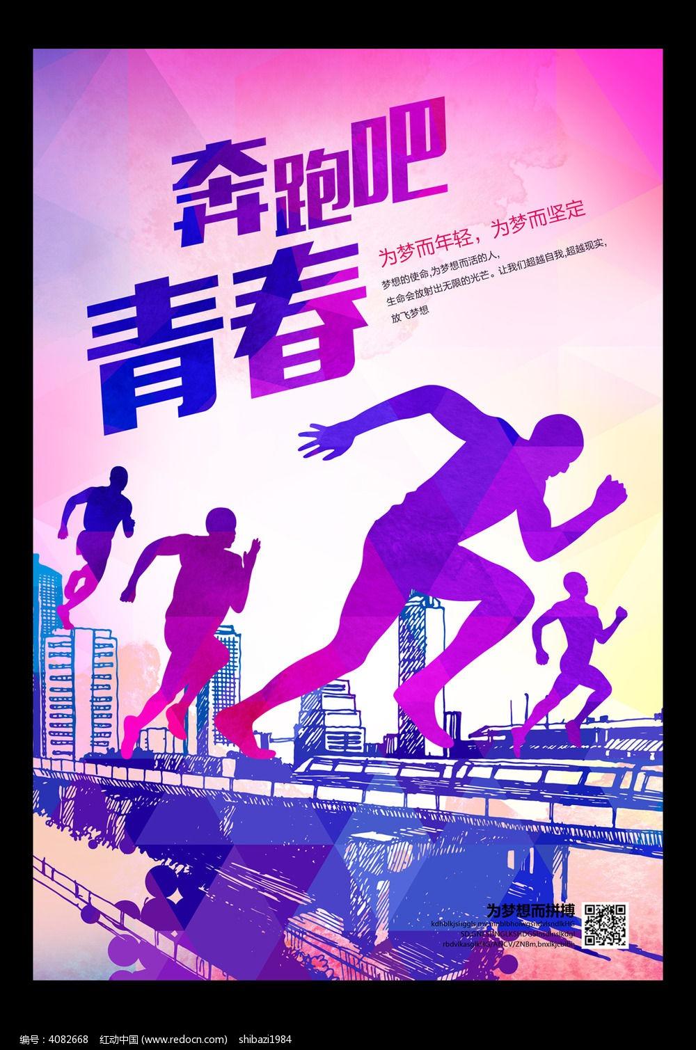 奔跑吧青春励志海报设计
