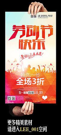 炫彩创意51劳动节海报设计