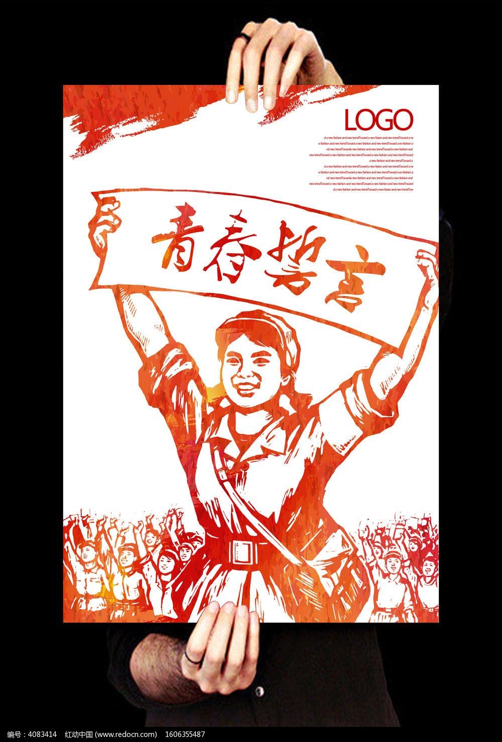创意革命青年誓言海报设计图片