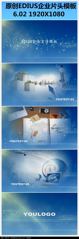 大气edius6.02企业宣传片头模板mpeg素材下载_片头片