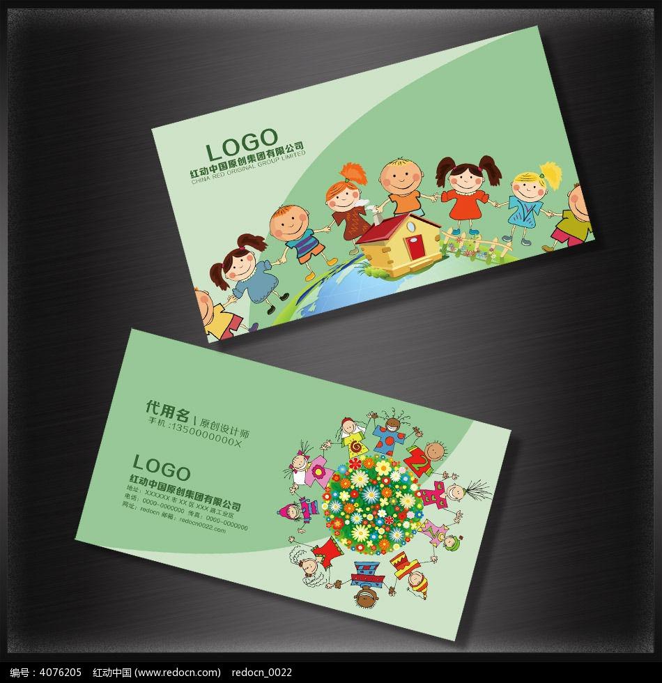 儿童游乐园名片设计