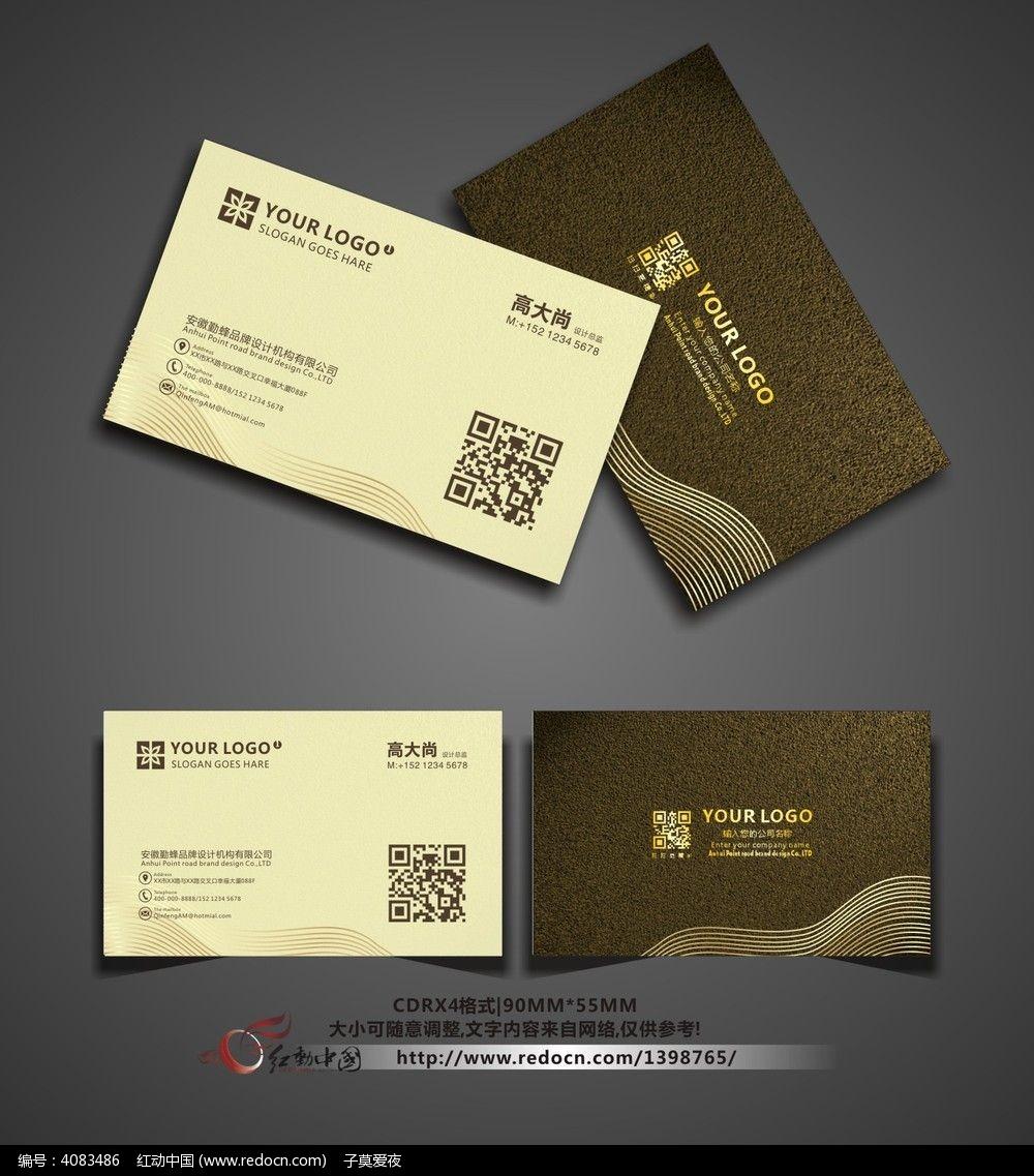 高档酒店名片模板_名片设计/二维码名片图片素材