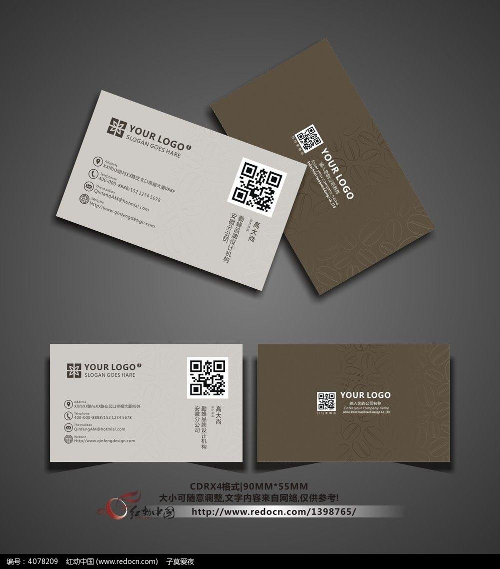 高档咖啡馆名片cdr素材下载_企业名片设计模板