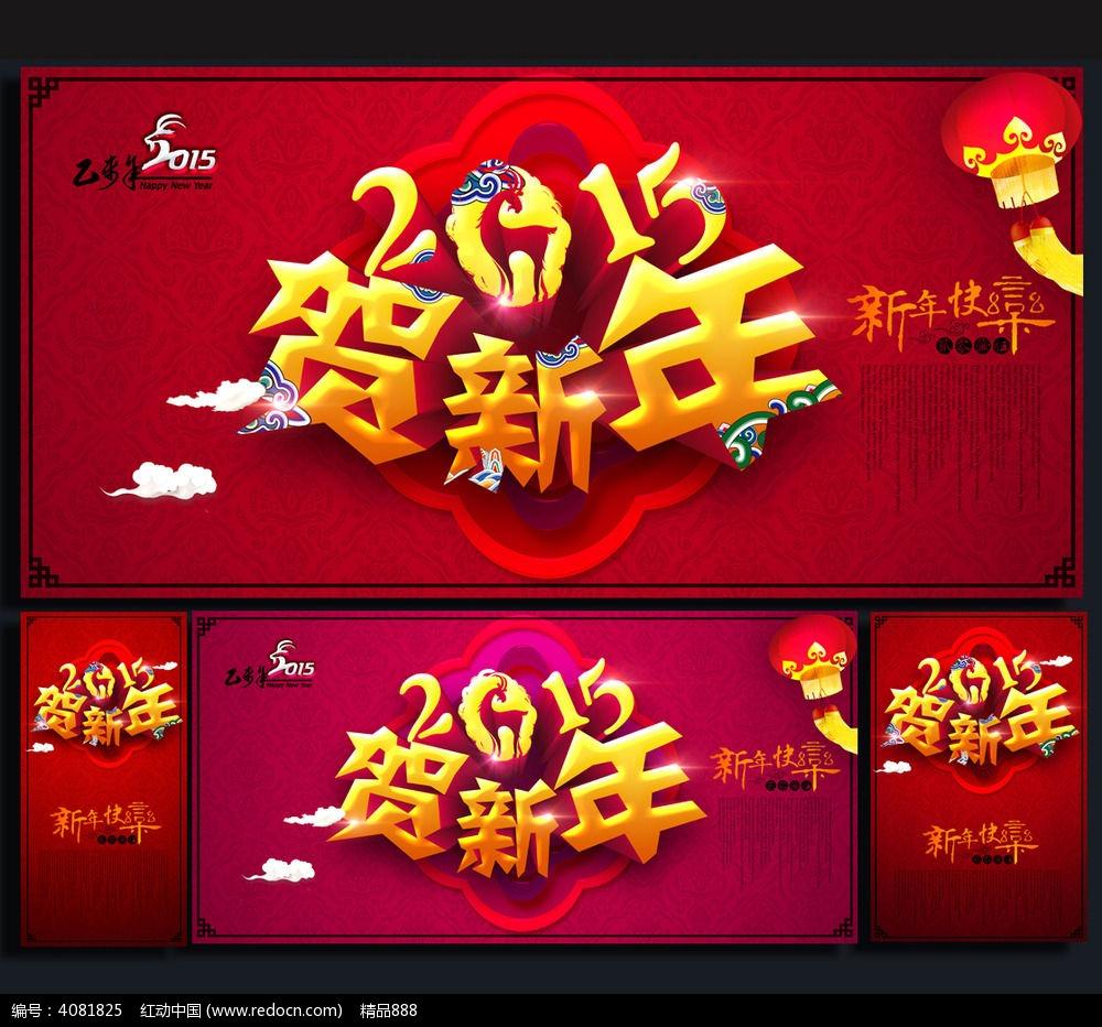 景 恭贺新禧 贺新年 恭喜发财 喜气洋洋 红色 喜庆 灯笼 促销海报 促销