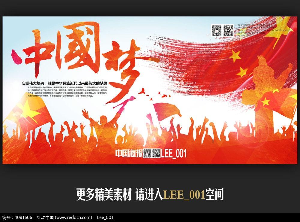 水彩中国梦海报设计图片图片