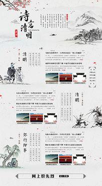中国风清明节展板PSD素材