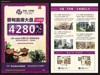 紫色房地产宣传单设计