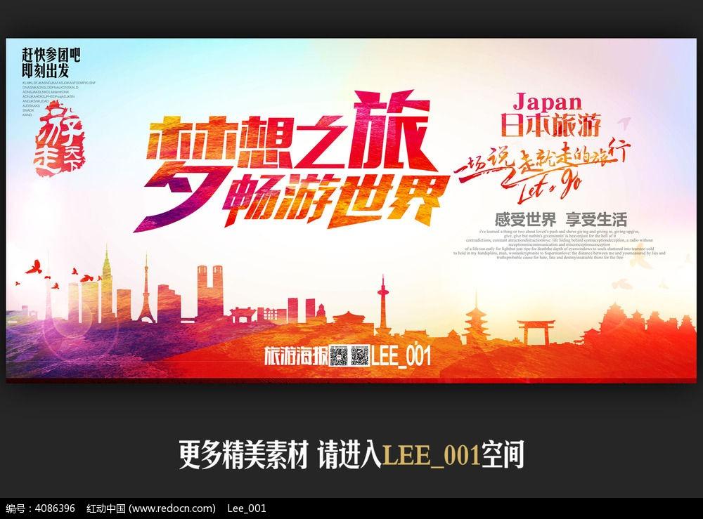 炫彩日本旅游海报模版 海报设计/宣传单/广告